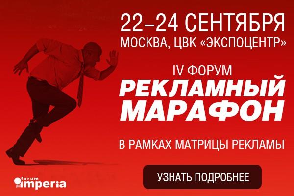 В рамках экспозиции пройдет IV Форум « Рекламный марафон»