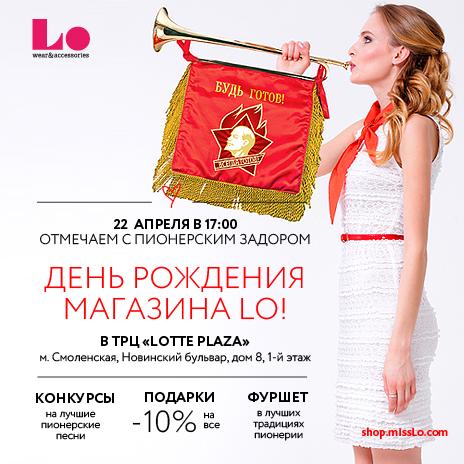 """День рождения магазина LO в БЦ """" LOTTE PLAZA"""