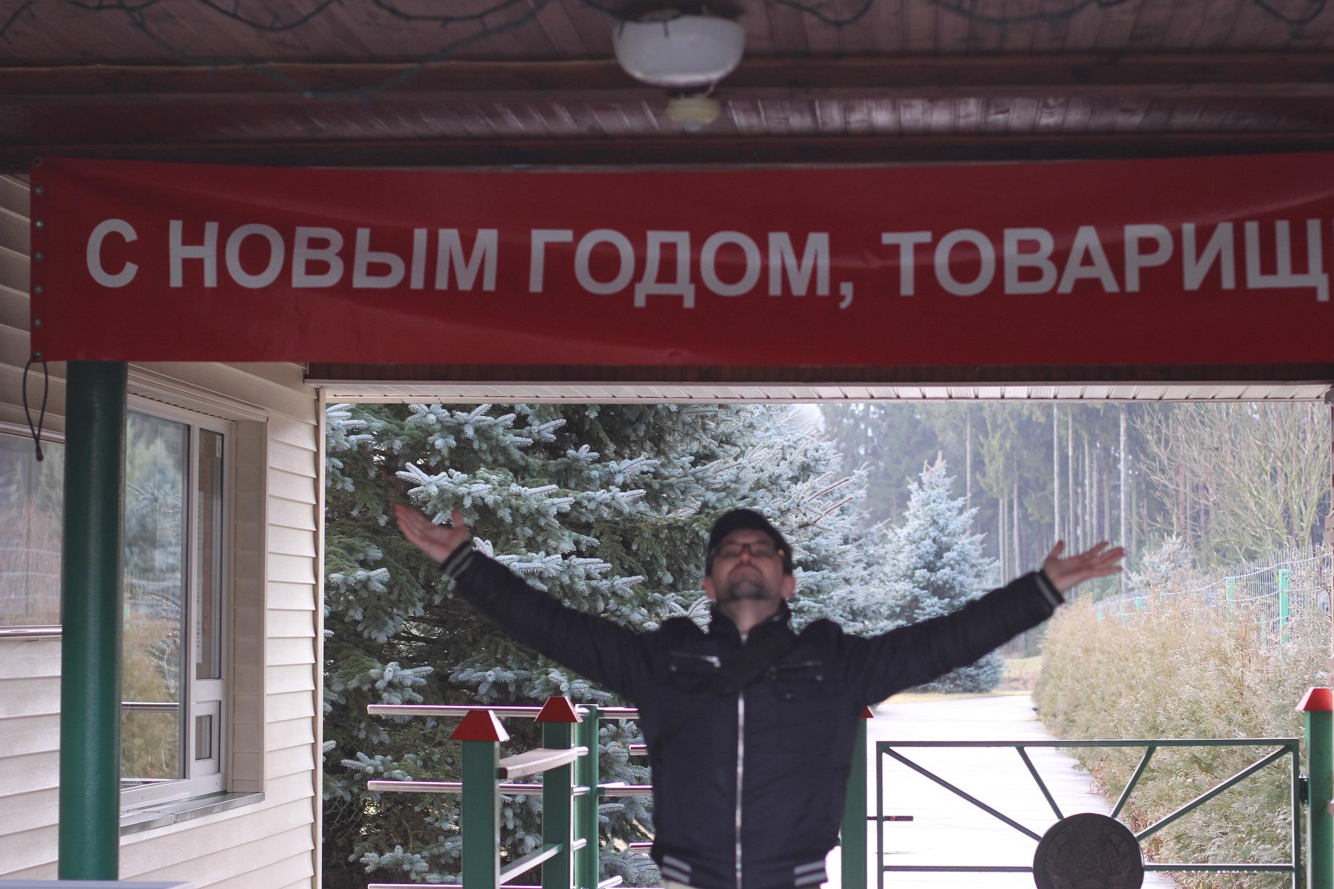 Виталий Кочетков: С Новым годом!