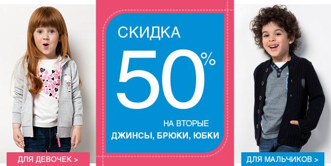 Скидка 50% на вторые ДЕТСКИЕ джинсы, брюки или юбки!(для публикации на сайте)
