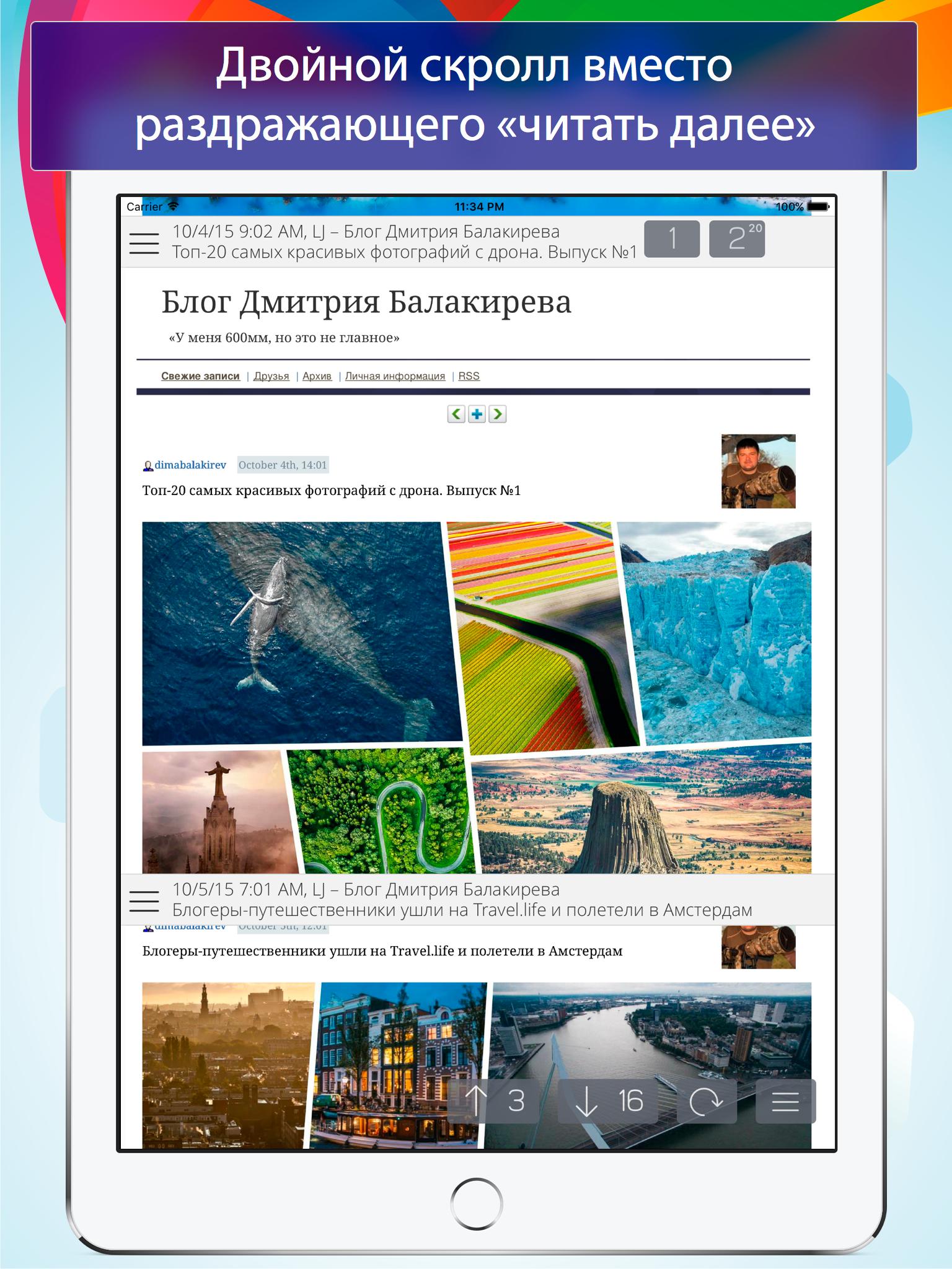 Офлайн-браузер Мегалента показал альтернативу традиционному веб?сёрфингу