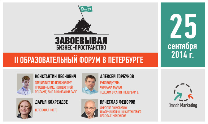 Второй Санкт - Петербургский форум Branch Marketing