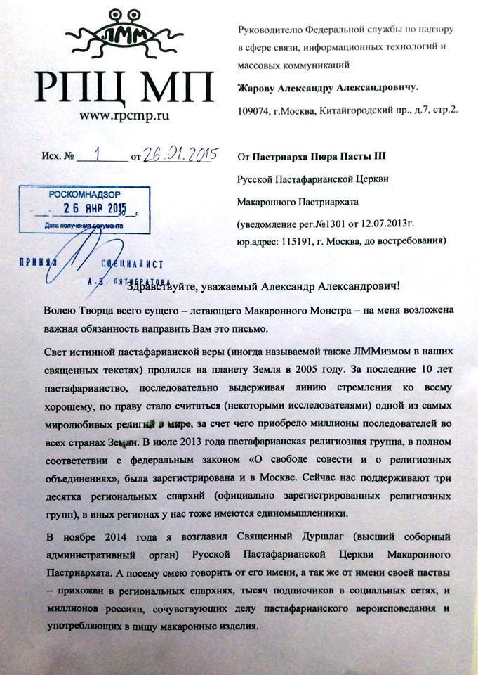 РПЦ попросила не наказывать СМИ за карикатуры на Бога