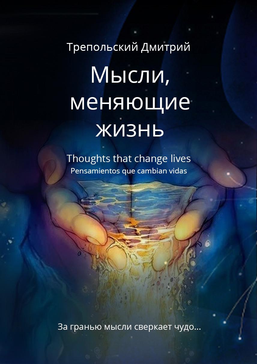 Издан сборник пятьсот лучших современных афоризмов, изречений о времени, любви, чудесах, истине и философии.