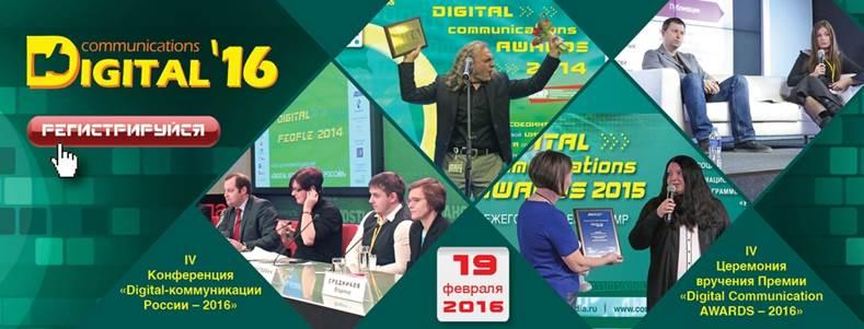 АКМР начала активную подготовку IV Конференции « Digital-коммуникации России v 2016»