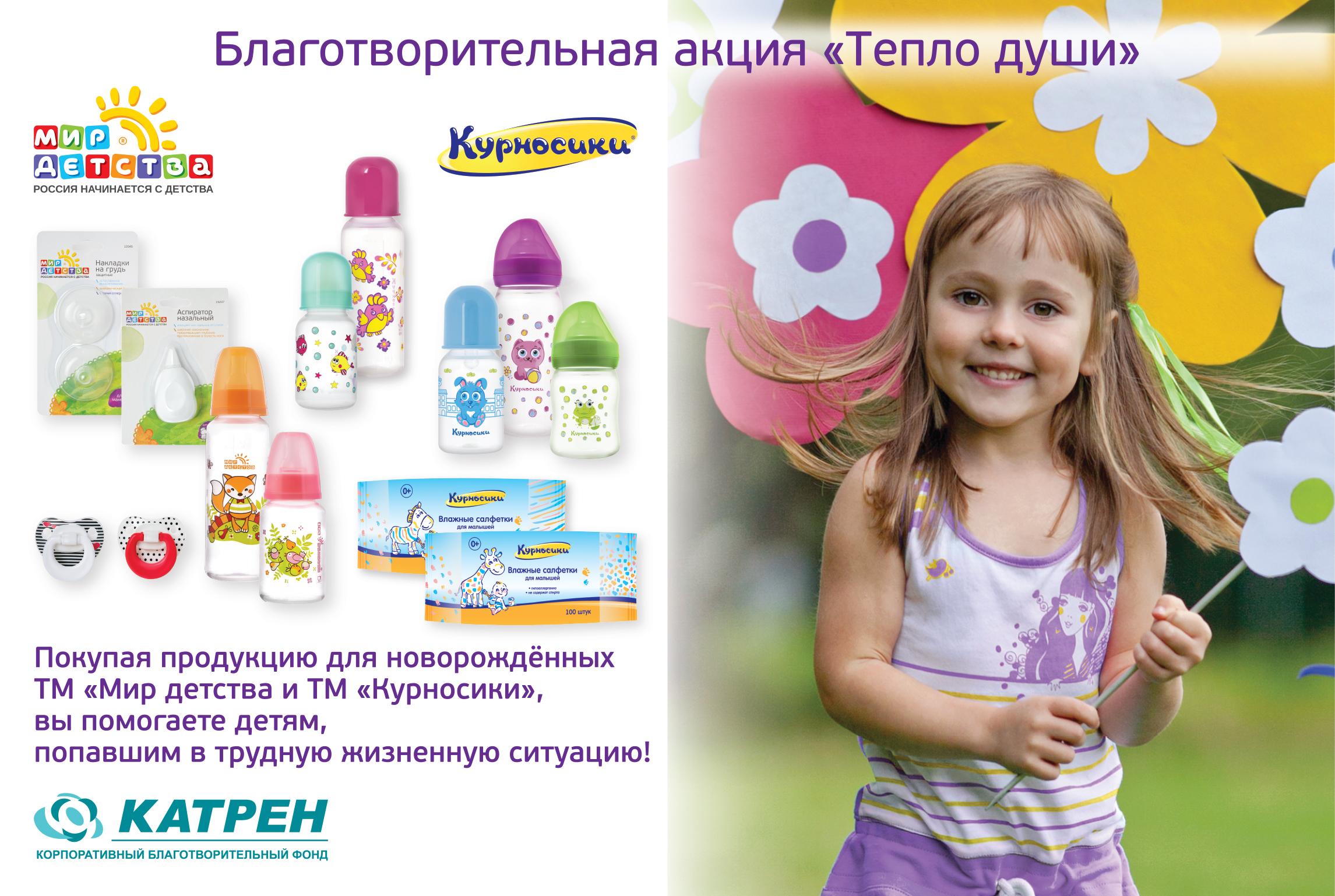 """1 рубль с каждой приобретения в аптеках предметов """" Мир детства """" и """" Курносики """" направлен на благотворительность"""
