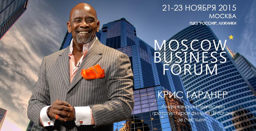 Moscow Business Forum v главное деловое событие осени