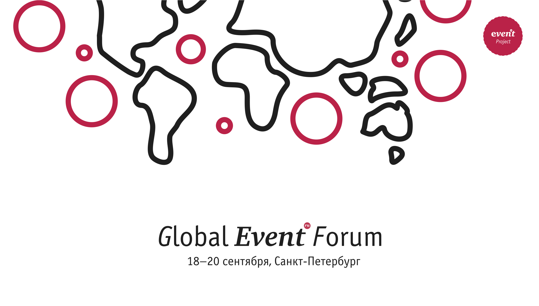 В Петербурге будут решать проблемы event-индустрии на глобальном уровне