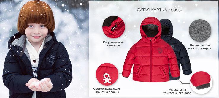 Новая коллекция верхней одежды O-STIN KiDS