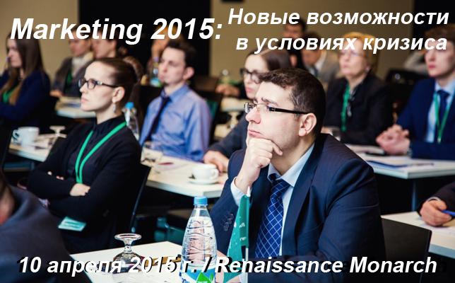 """Конференция """" Marketing 2015: свежие возможности в условиях падения """" пройдет 10 апреля"""