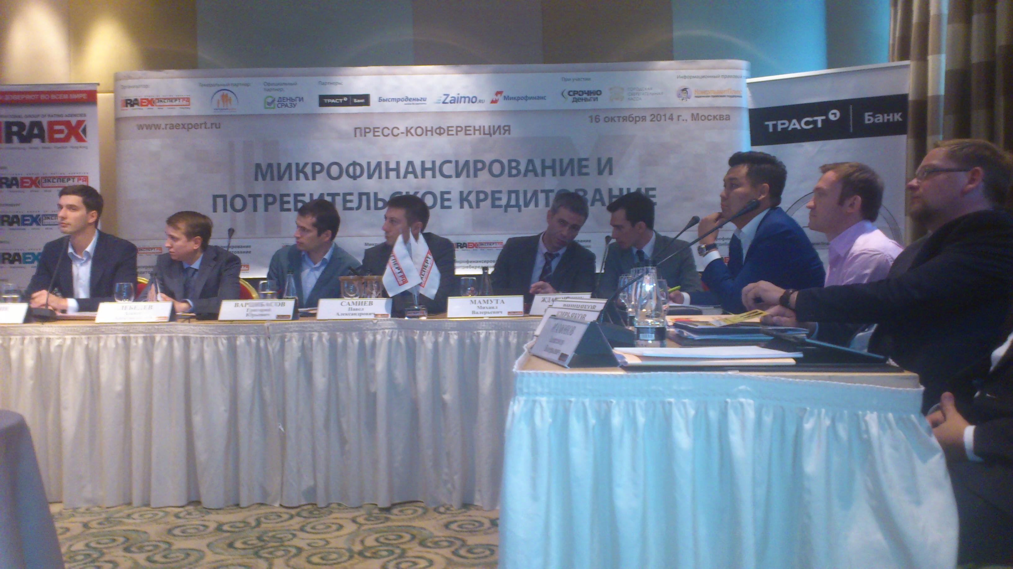 Zaimo. Ru об участии в конференции « Микрофинансирование и потребительское кредитование»