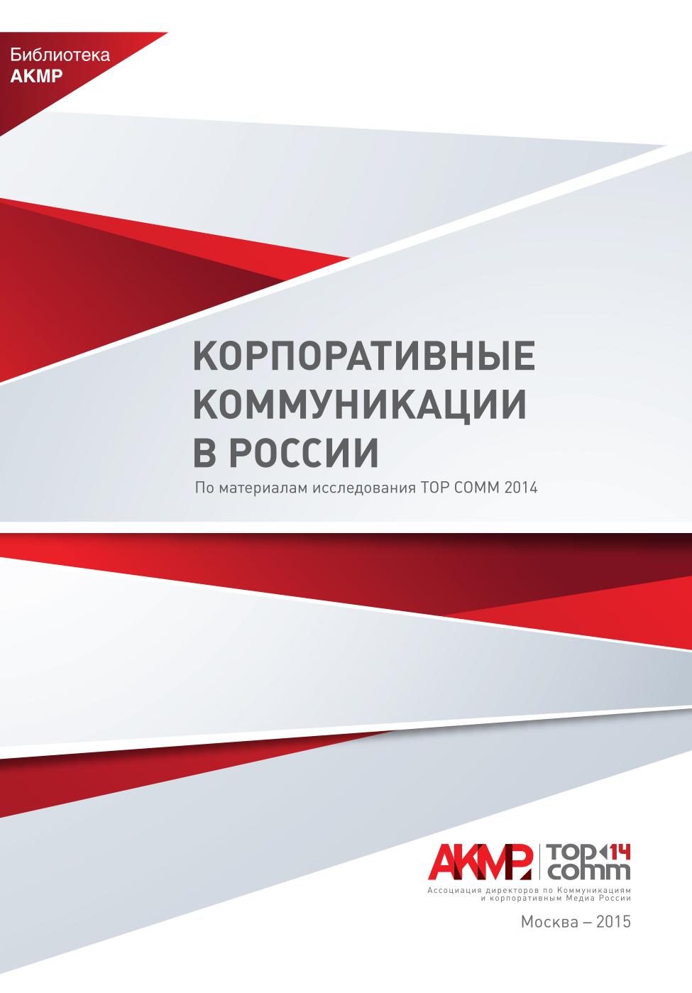 « Корпоративные коммуникации» АКМР отмечены интернациональной премией