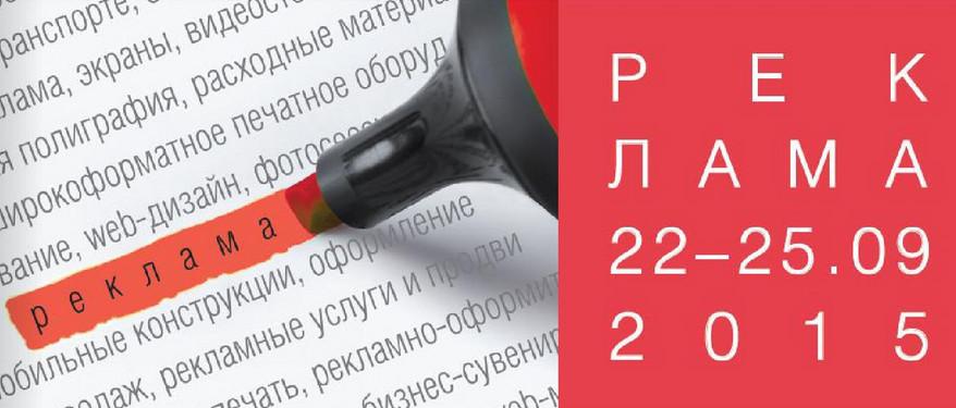 Экспозиция « РЕКЛАМА-2015». Даты проведения: 22. 09 v 25. 09