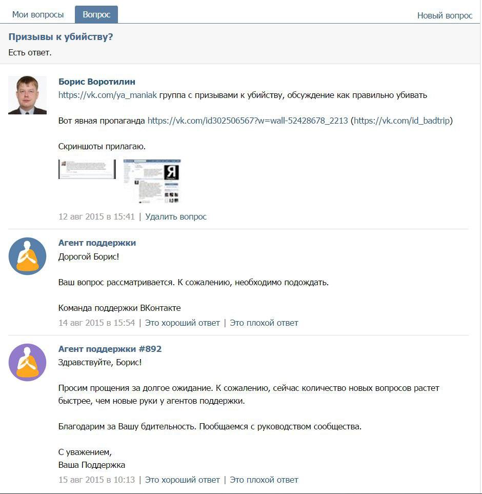 Кибердружина ускорила блокировку опасных страниц « Вконтакте»