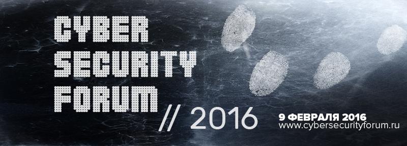 Форум « Cyber Security Forum\i-SAFETY»:  сформирована программа