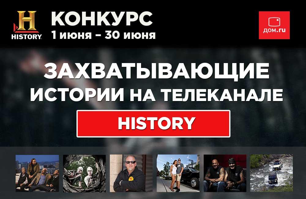 Телевизионный канал HISTORY и телеком-оператор « ДОМ. RU» проводят общероссийский состязание
