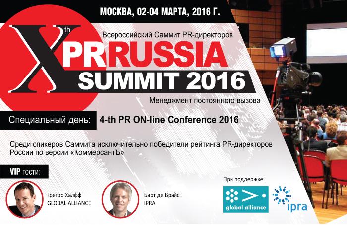 02-04 марта 2016 года в столице России пройдет в 10-й раз PR RUSSIA SUMMIT 2016