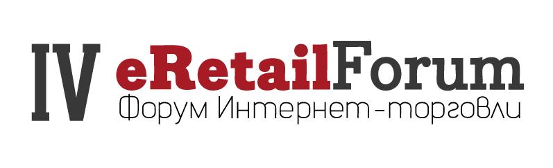 Все секреты о рынке интернет-торговли будут раскрыты в октябре на eRetailForum