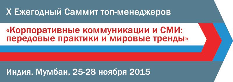 Во время Саммита АКМР состоится визит участников на World Marketing Congress