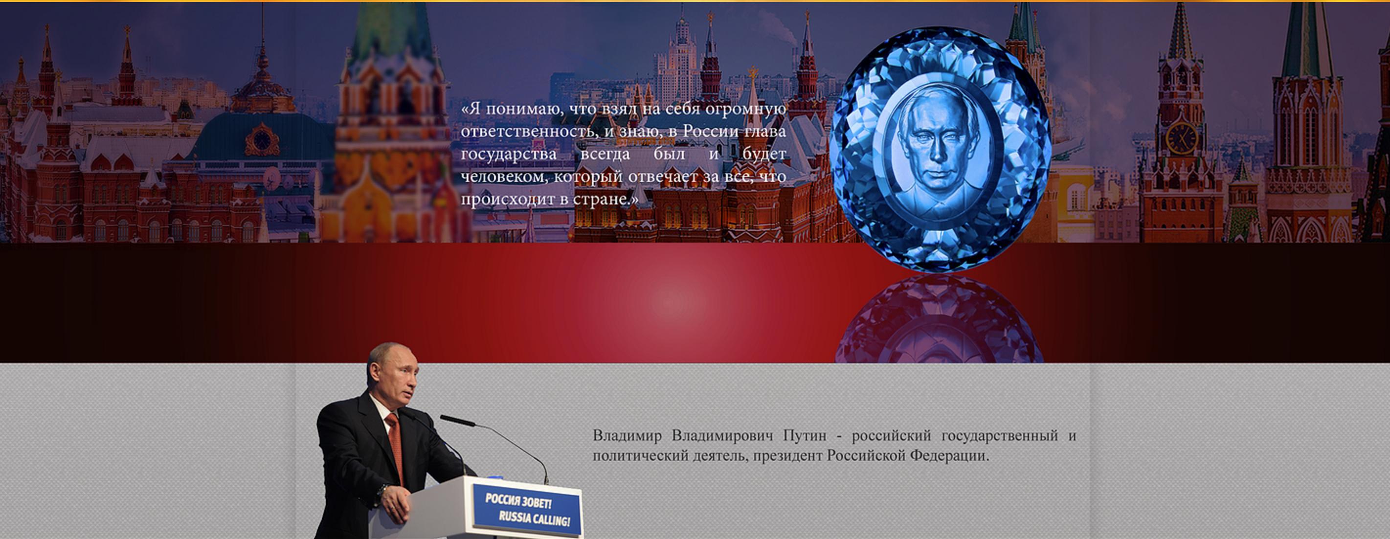 Виктор Петрик создал портрет Президента РФ на 600 - граммовом сапфире