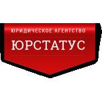 Московское юридическое агентство « ЮРСТАТУС» заявляет о вводе новой сервис v уничтожения « под ключ» юрлиц