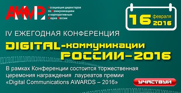 « Шелл»,  ИД « МедиаЛайн»,  Sponsor Consulting v среди партнеров IV Ежегодной Конференции АКМР « Digital-коммуникации России v 2016»