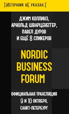 В Санкт-Петербурге организуют публичную трансляцию Nordic Business Forum