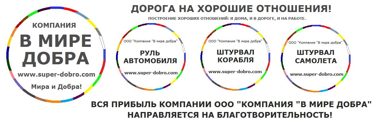 """Сегодня онлайн-трансляция уникальной пресс-конференции."""" Фирма """" в МИРЕ ДОБРА """" построит хорошие отношения в МИРЕ?!"""