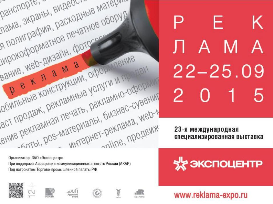 160 организаций уже стали экспонентами экспозиции « Реклама 2015»