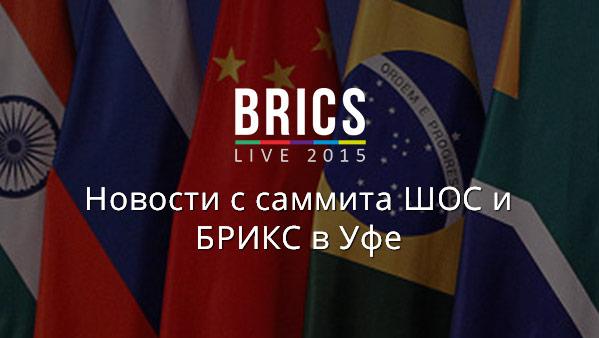 Подготовленность ¦1! Саммит БРИКС и ШОС стартует через 2 дня