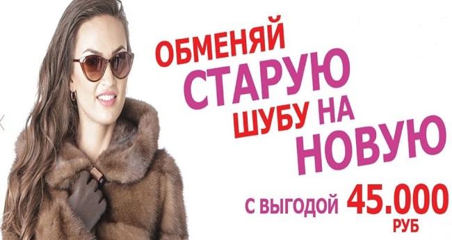 """Акция от """" Кожаной одежды """": """" преврати """" старую шубу в новую!"""