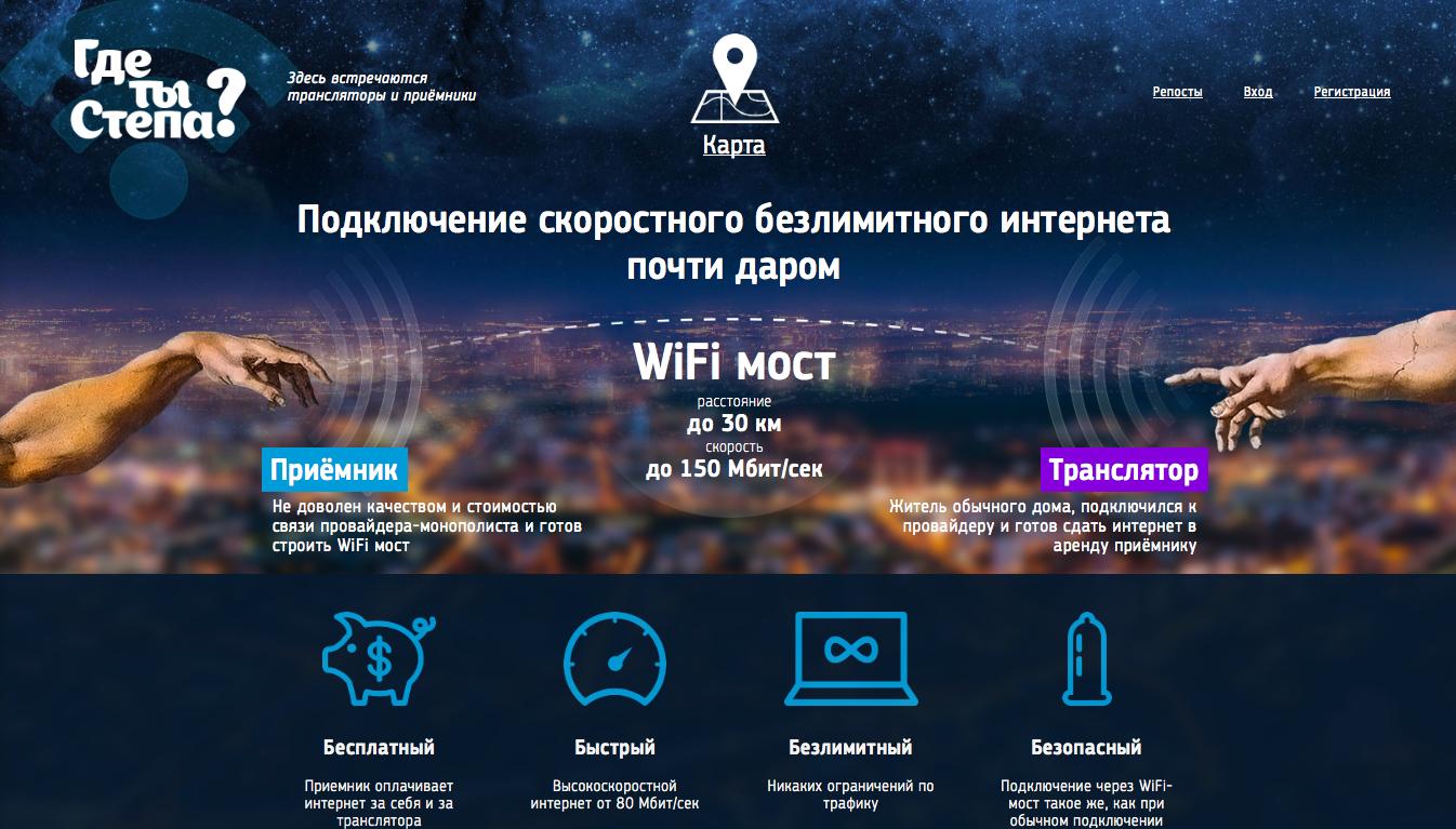 ?Где ты Степа?¦ v бесплатный интернет в дом, и экономия на сети интернет бизнесу.