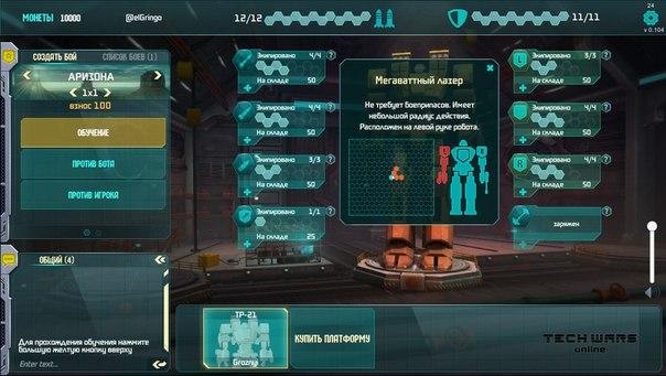 TechWars Online v шахматы перерождаются в фантастическом антураже войн роботов