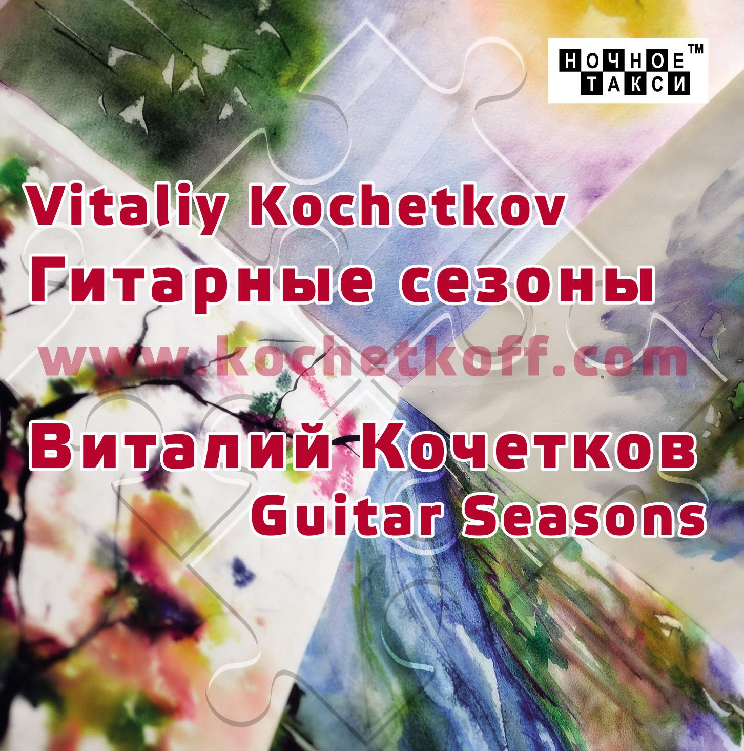 Виталий Кочетков: « Гитарные сезоны» - мессидж интеллигентным музыкантам.