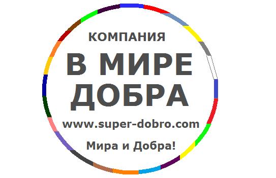 """Эксклюзивно! Выложена онлайн трансляция пресс конференции: """" Фирма """" в мире добра """" построит хорошие отношения в мире?!"""