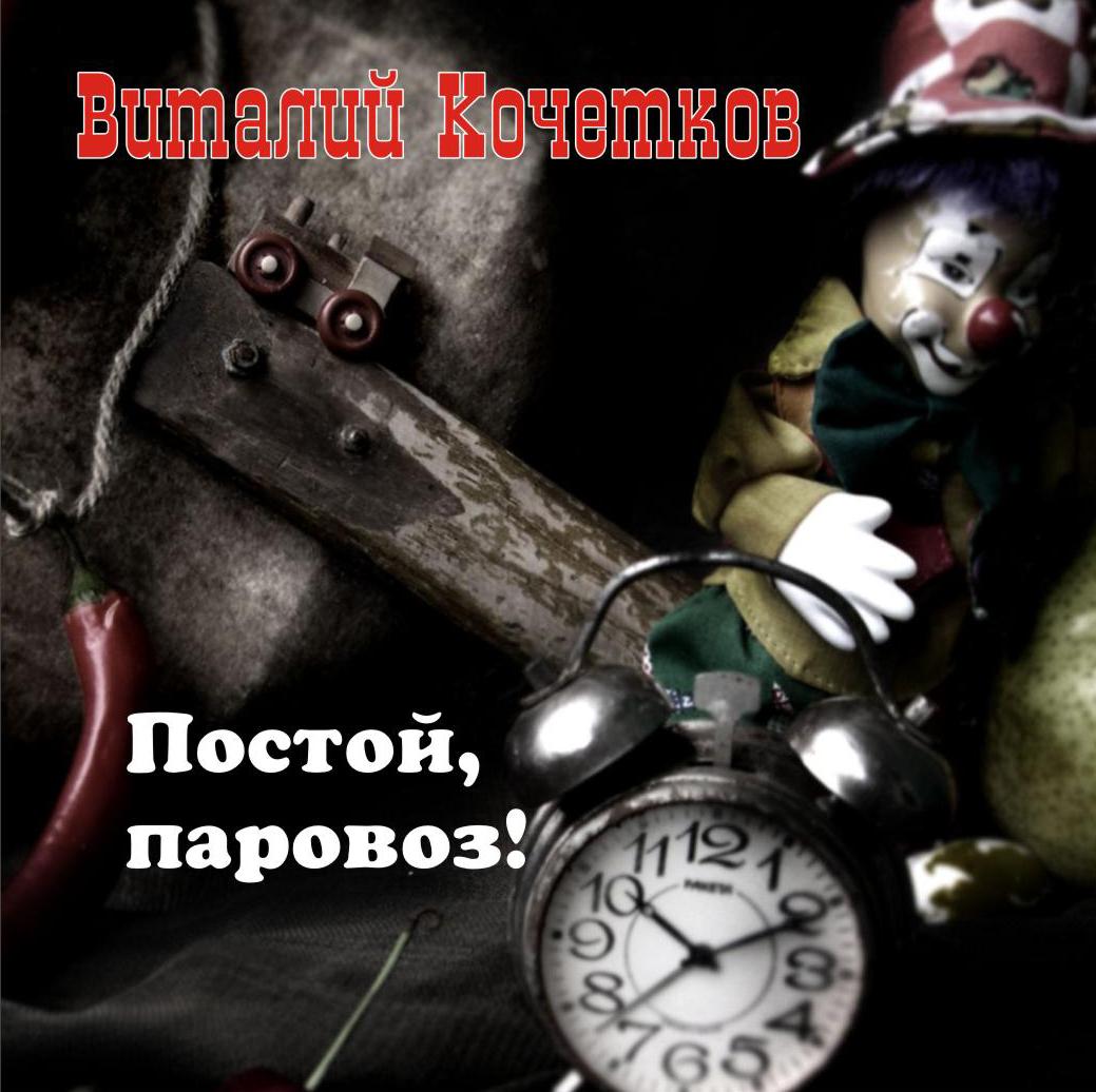 Пираты продают песни Виталия Кочеткова через iTunes...