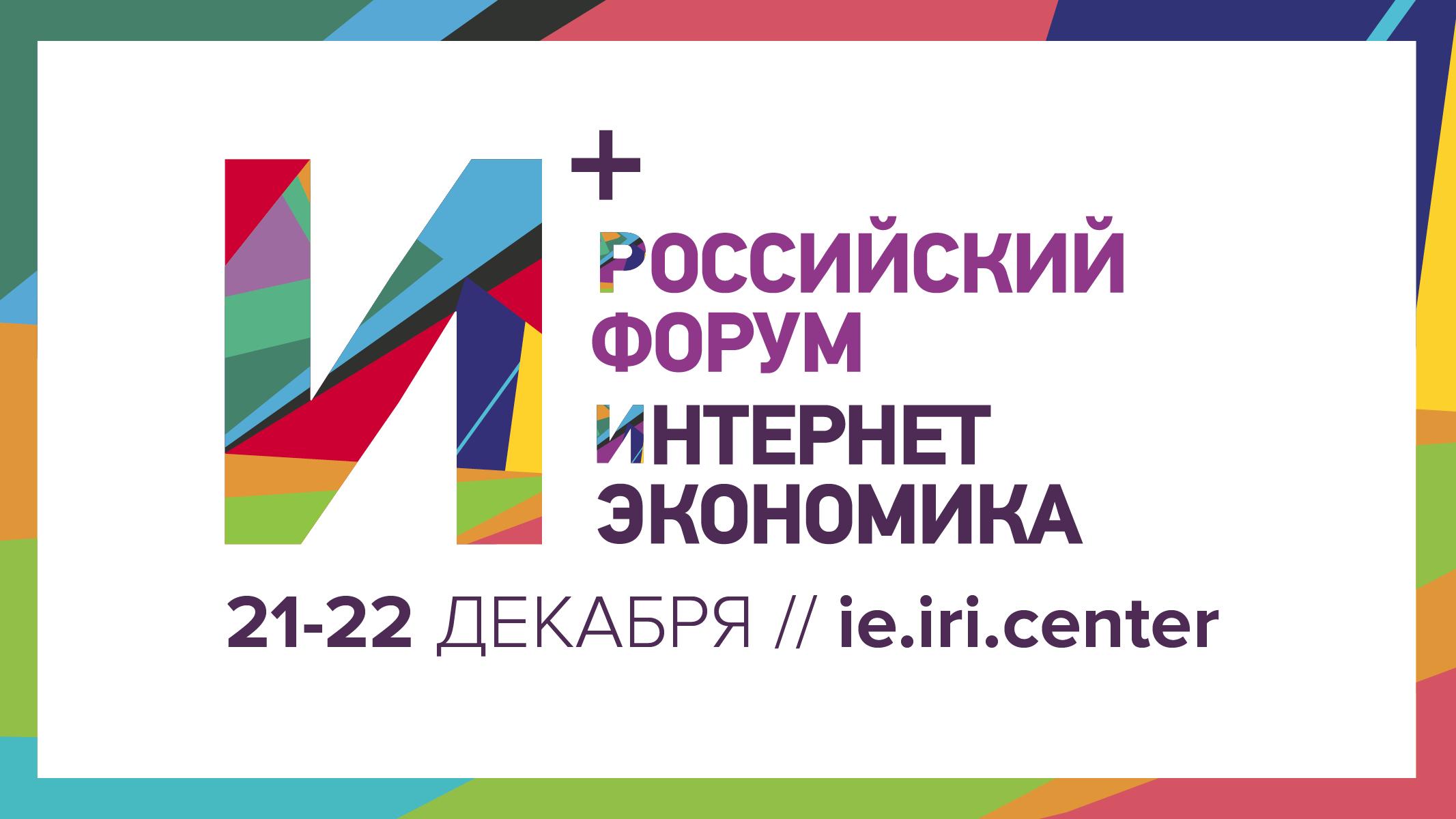 Инновационную экономику страны обсудят на первом российском ═Форуме « Интернет Экономика»