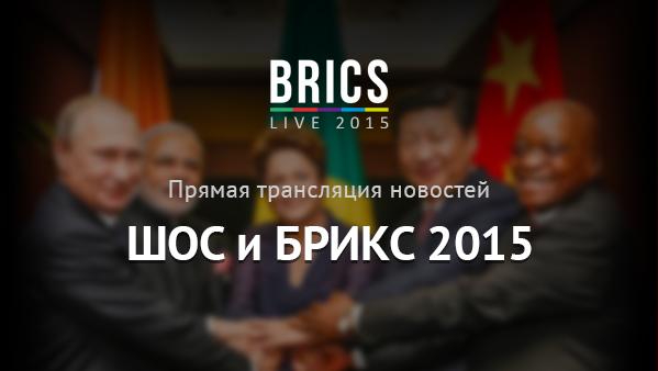 Саммит ШОС и БРИКС √ выход России из падения и смена мирового порядка