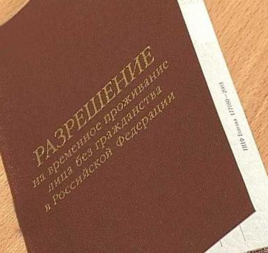 Забег к российскому паспорту. Этап 1-ый