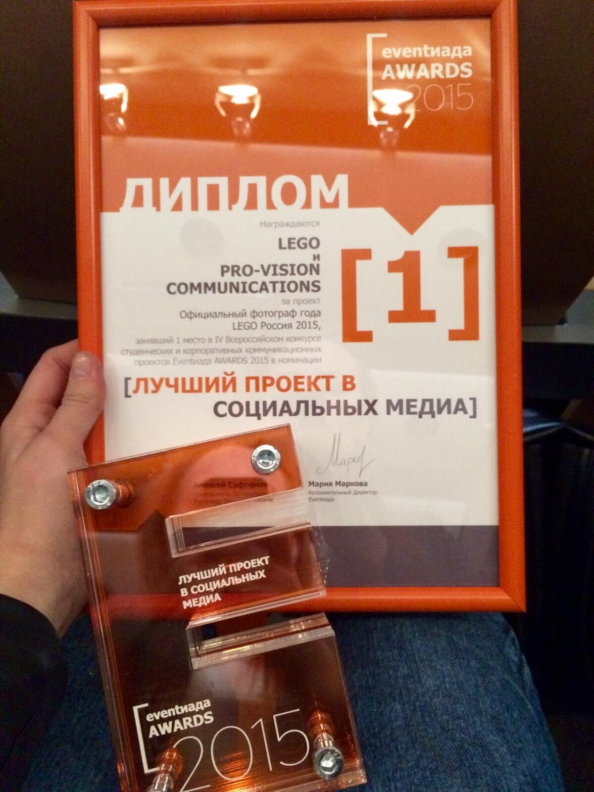 « Официальный фотограф года LEGO╝ Россия 2015» стал лучшим проектом в соцсетях