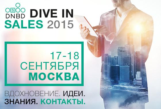 МОСКВА- СКОЛКОВО- DIVE IN SALES 2015