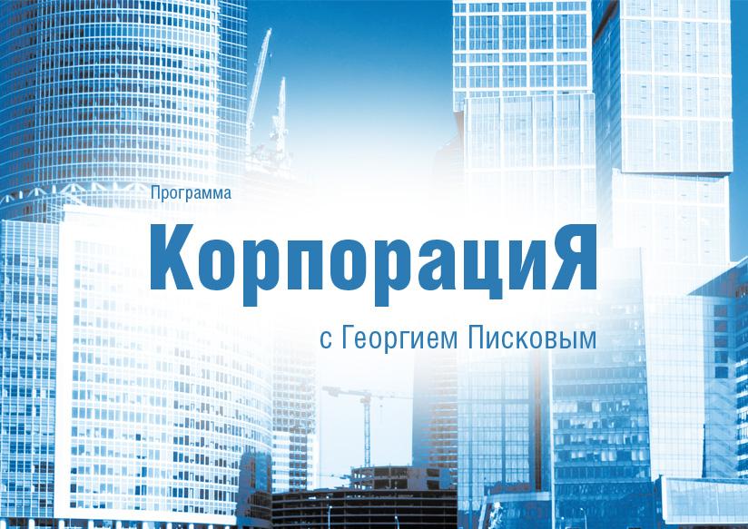 « Протобэйз Лабораториз» представляет: программа « КорпорациЯ» на телеканале « ПРО Бизнес»