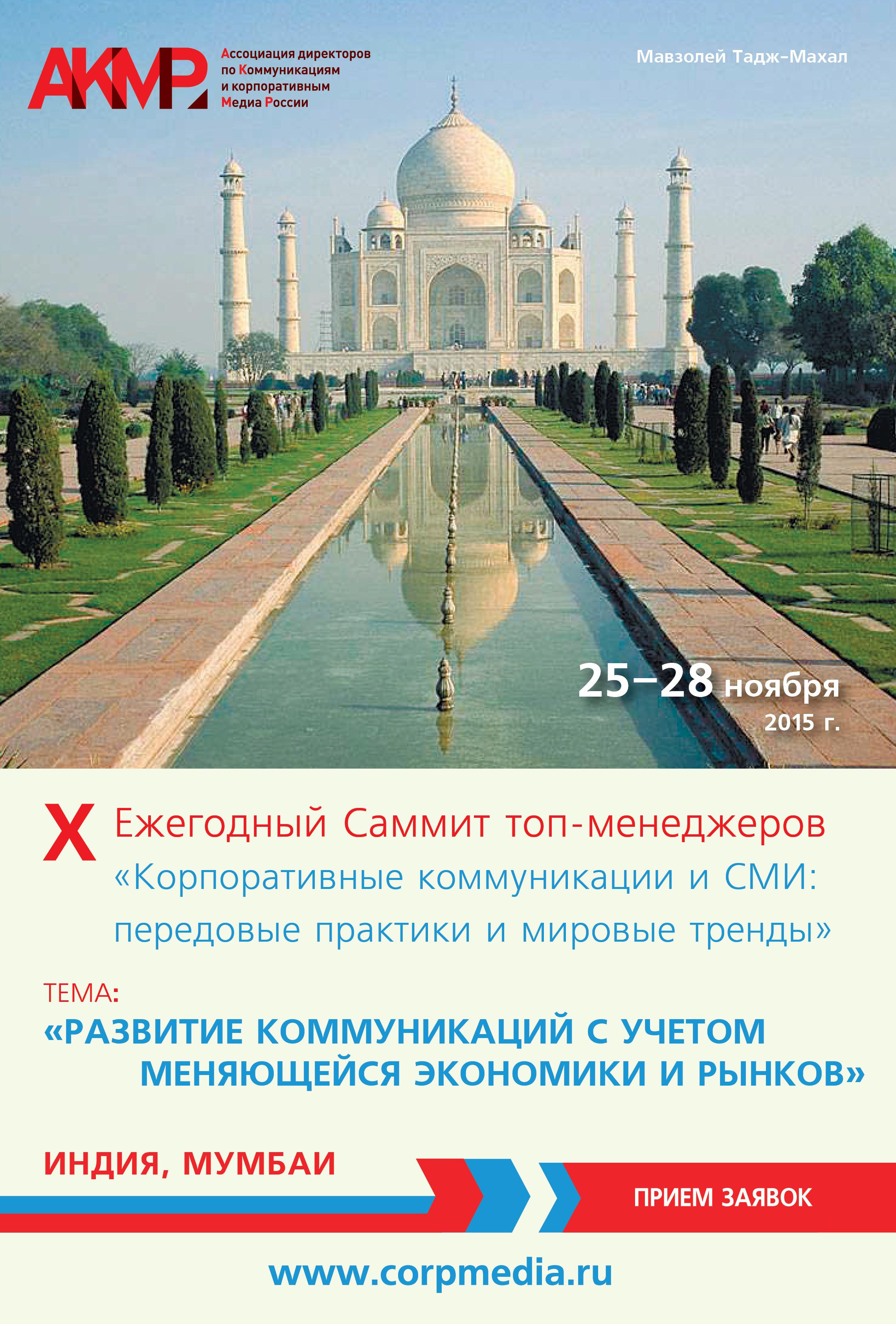 Во время X Ежегодного Саммита АКМР 25-28 ноября 2015 состоятся встречи в The Economic Times и Grey Group Asia Pacific