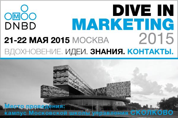 21-22 мая Dive in Marketing в кампусе столичной школе управления СКОЛКОВО