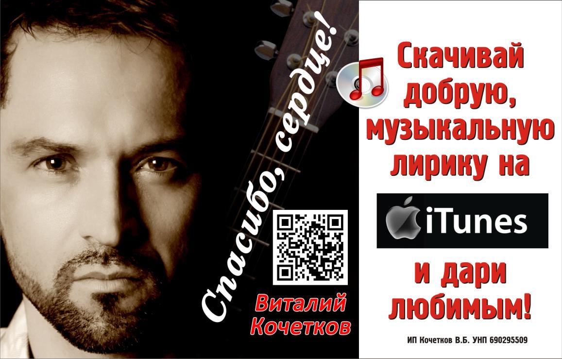Виталий Кочетков - Белорусская песня « зажгла» славянский фестиваль в столице России на « Наследии предков»