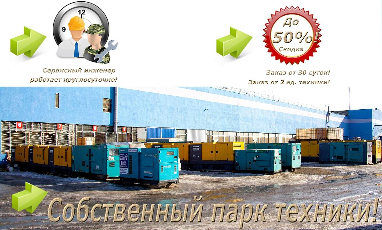 УралГидроМаш сдаёт генераторы в найм своего парка техники