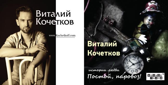 Виталий Кочетков обрадовал 2-мя новыми альбомами