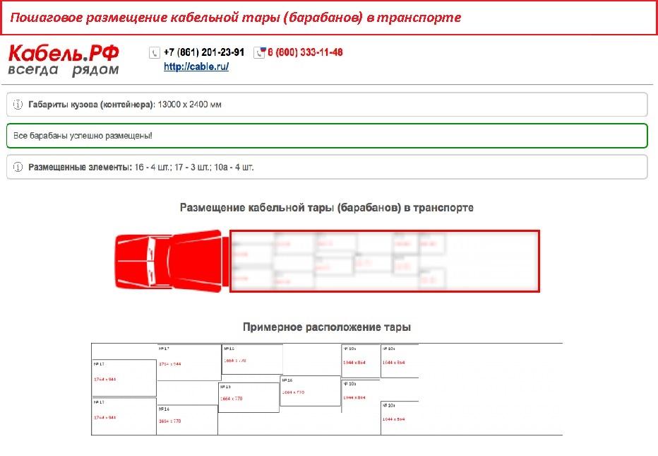 Разместить кабельную тару в транспорте теперь нетрудно и удобно с новым онлайн сервисом организации « Кабель. РФ»!