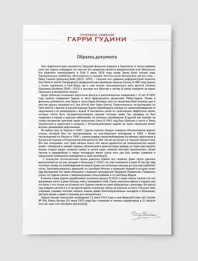 1-ый предварительный эксперимент Премии имени Гарри Гудини с финалисткой « Битвы экстрасенсов» Бахыт Жуматовой