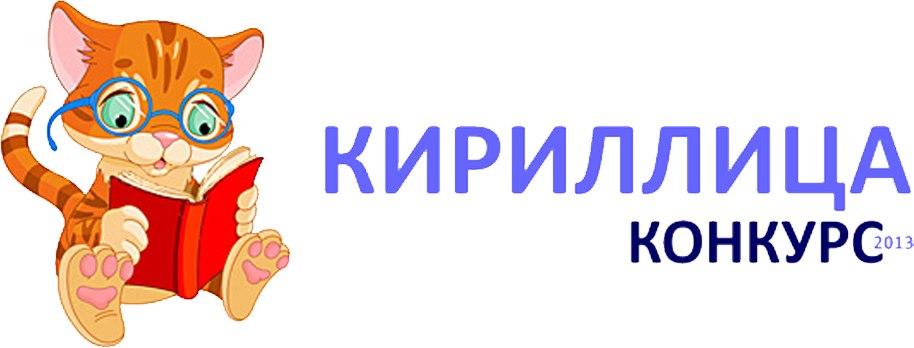 Начался III общероссийский состязание по русскому языку
